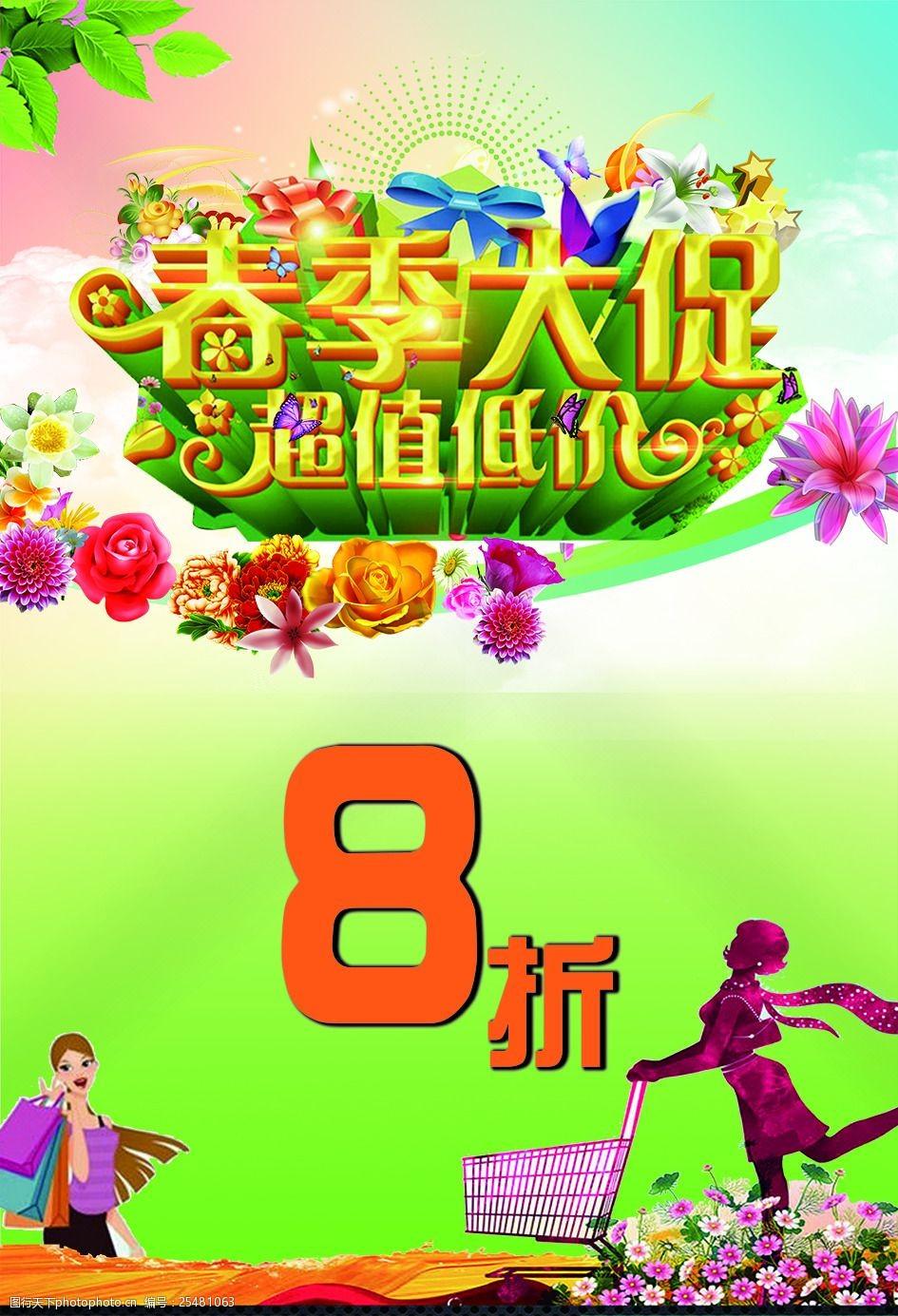 春季宣传海报