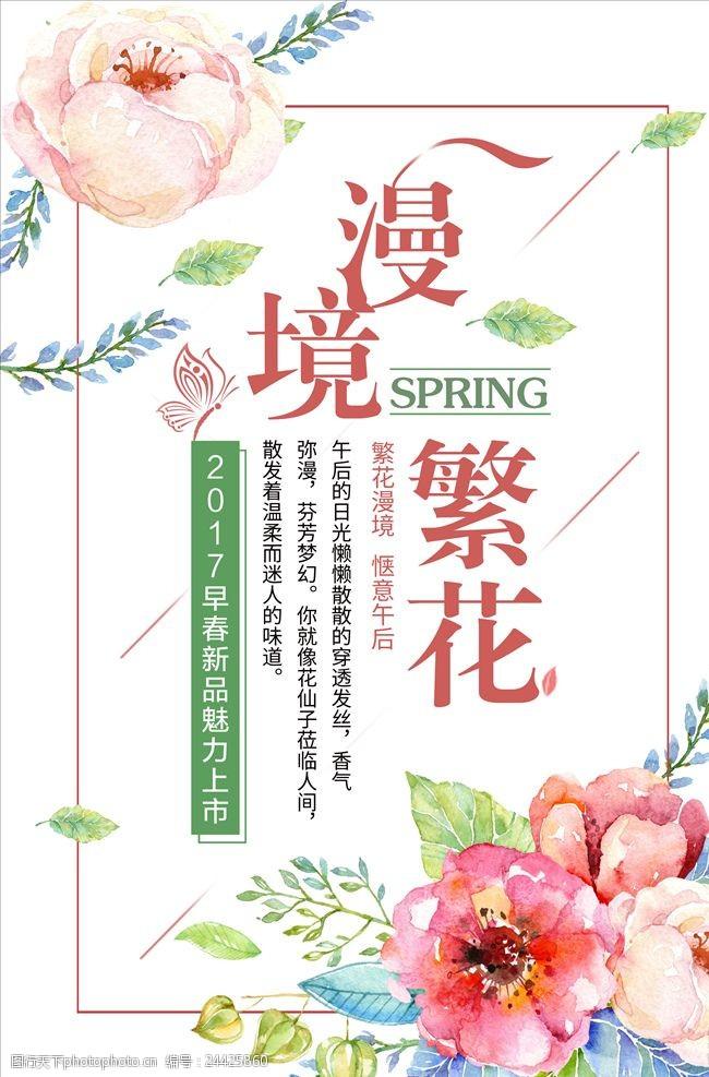 春季促销海报春季宣传海报
