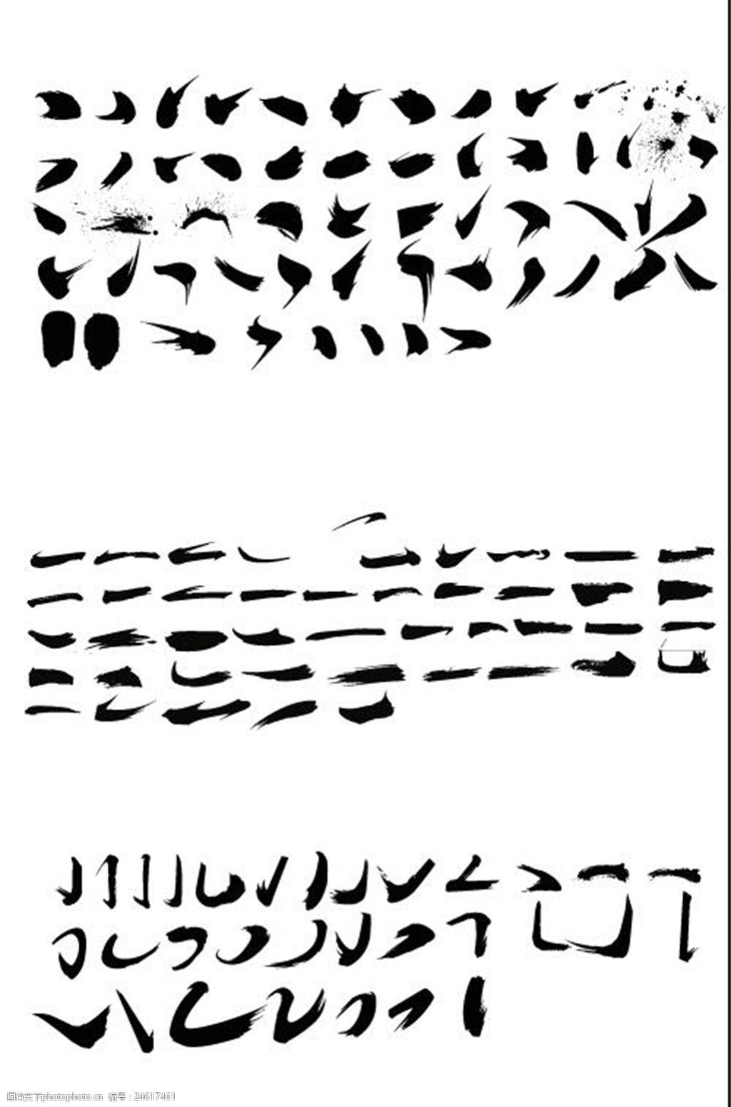 各种字体公司毛笔v字体必备大连景观设计甲级笔触图片