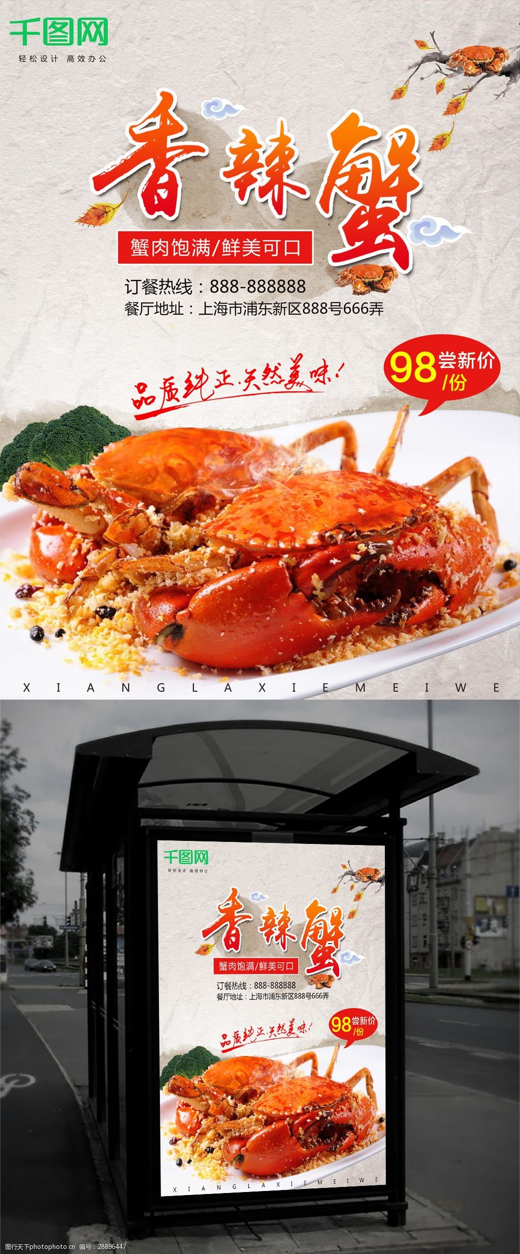 中國風簡約商城美味香辣蟹美食促銷海報