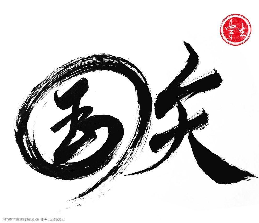 毛笔国庆文字字体v毛笔园林设计经济指标图片