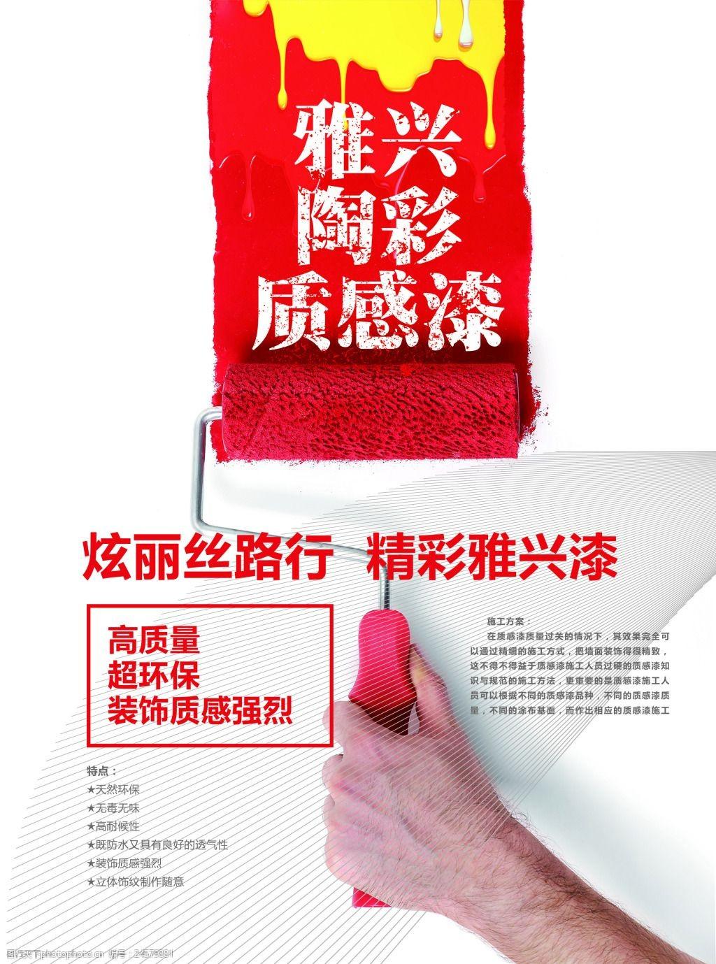 乳胶漆包装桶_质感漆宣传海报图片-图行天下素材网